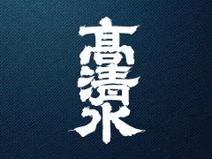 takashimizu-