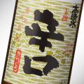 josenkarakuchi-p