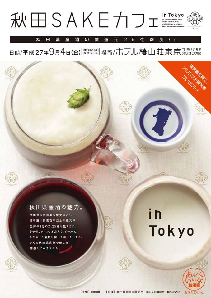 秋田SAKEカフェ