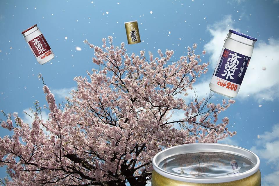 美味しい春は秋田のお酒で!